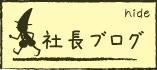 高橋工務店(川崎市宮前区)社長ブログ