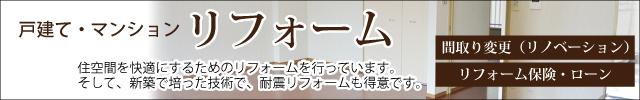 高橋工務店(川崎市宮前区)のリフォーム