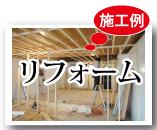 高橋工務店のリフォーム-