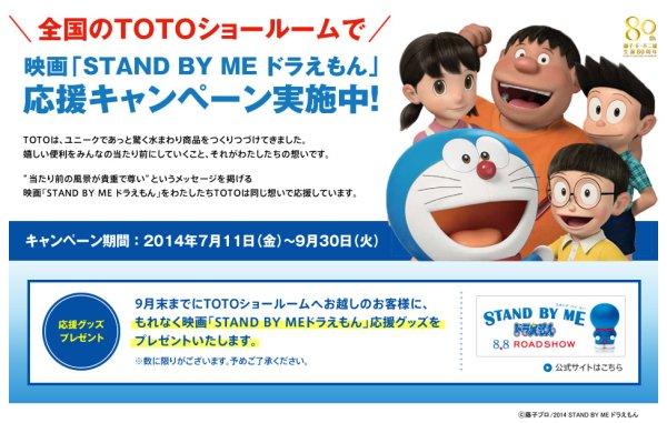 映画「STAND BY ME ドラえもん」応援キャンペーン