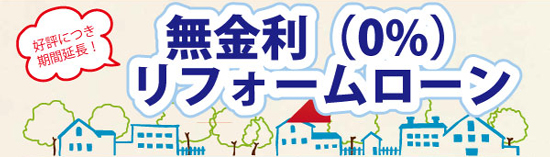 高橋工務店(川崎市宮前区)金利0キャンペーン