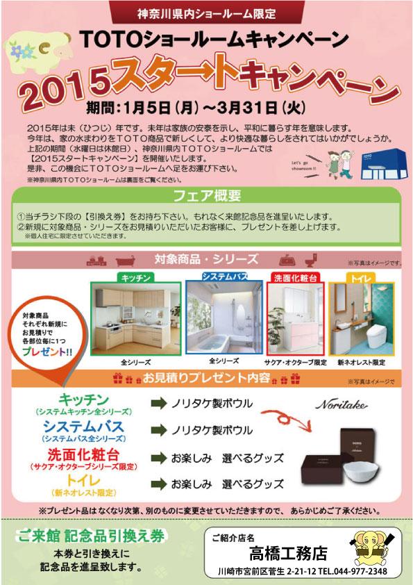 高橋工務店(川崎市宮前区)totoキャンペーン