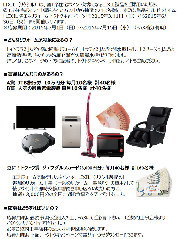 高橋工務店(川崎市宮前区)LIXILキャンペーン