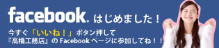 高橋工務店(川崎市宮前区)Facebookページ