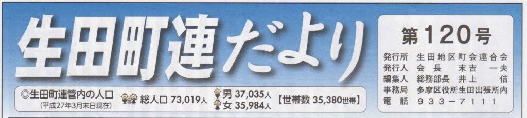 生田町会連合-高橋工務店