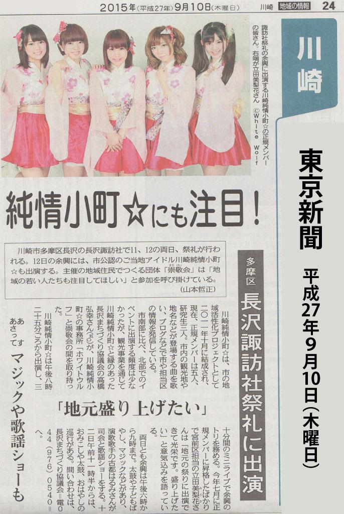 東京新聞-高橋工務店