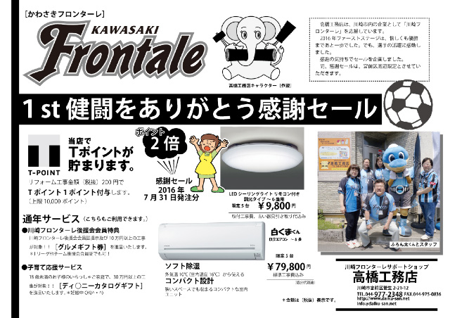 高橋工務店-川崎フロンターレ