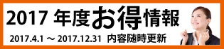 高橋工務店(川崎市宮前区)お得情報