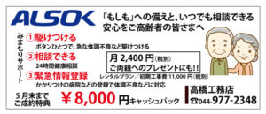 高橋工務店-ALSOK