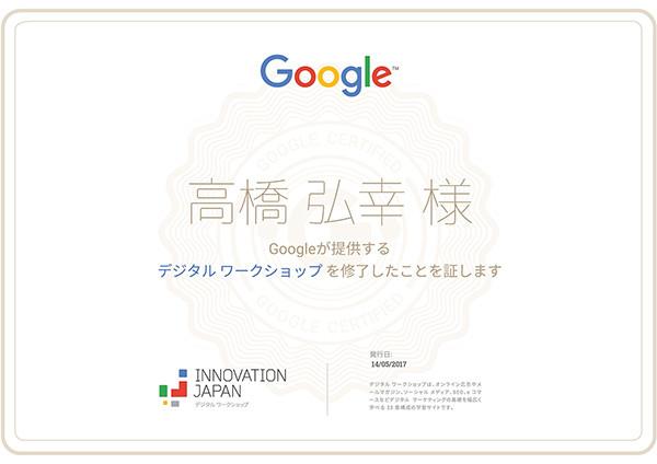 高橋工務店-デジタルワークショップ終了