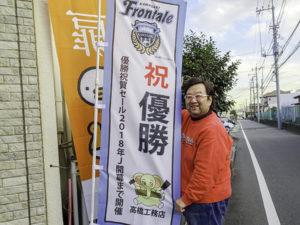 川崎フロンターレ祝賀セール