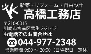 高橋工務店(川崎市宮前区)