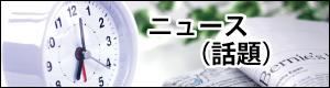 高橋工務店(川崎市宮前区)ニュース