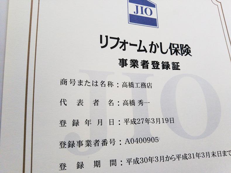高橋工務店(川崎市宮前区)かし保険