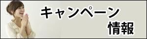 高橋工務店(川崎市宮前区)キャンペーン情報