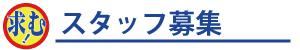 高橋工務店(川崎市宮前区)スタッフ募集