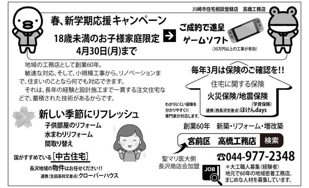 高橋工務店(川崎市宮前区)子育て応援キャンペーン