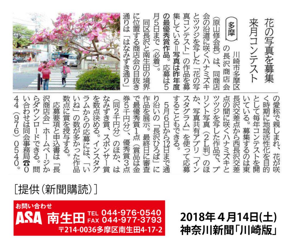 高橋工務店(川崎市宮前区)長沢商店会