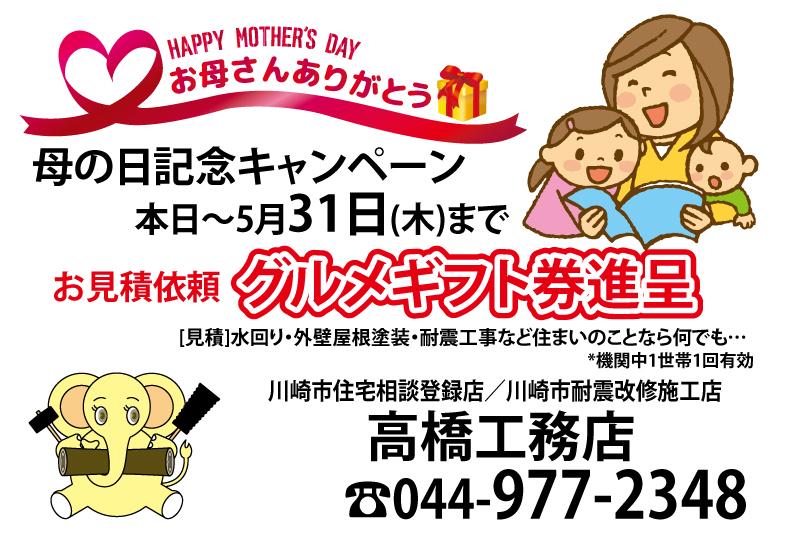 高橋工務店(川崎市宮前区)母の日キャンペーン
