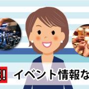 高橋工務店(川崎市宮前区)イベント情報