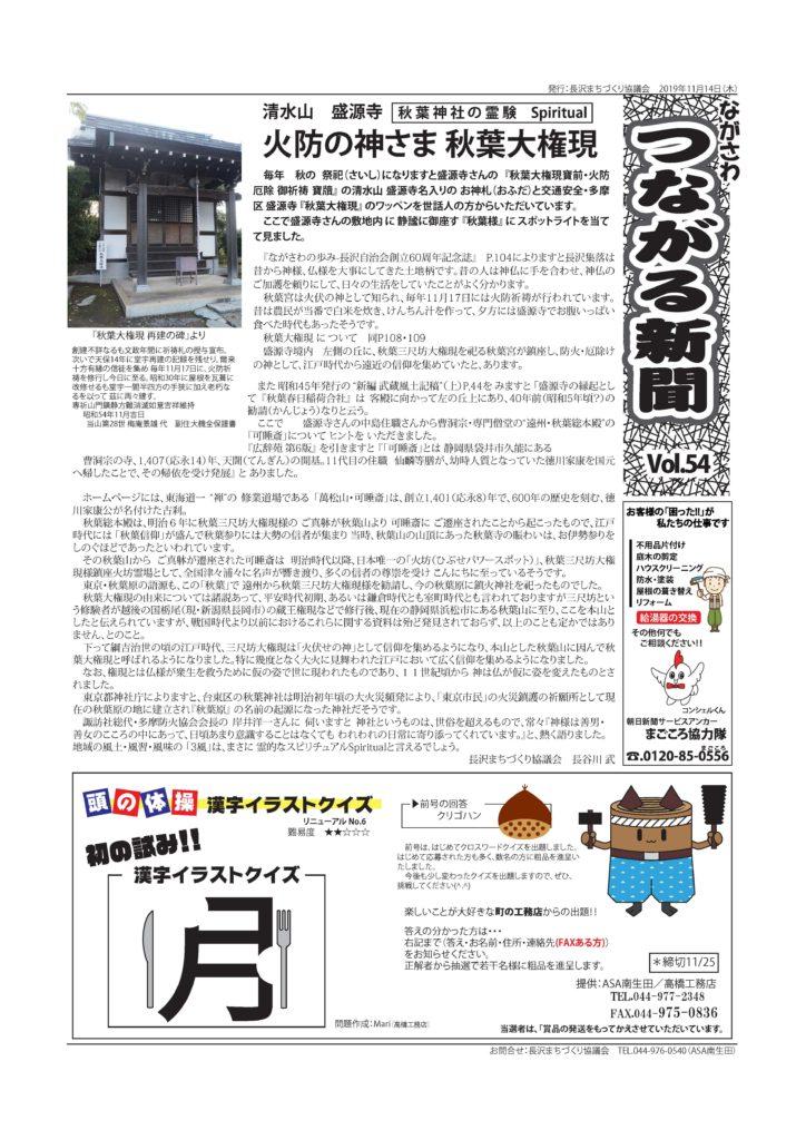 つながる新聞-川崎市多摩区