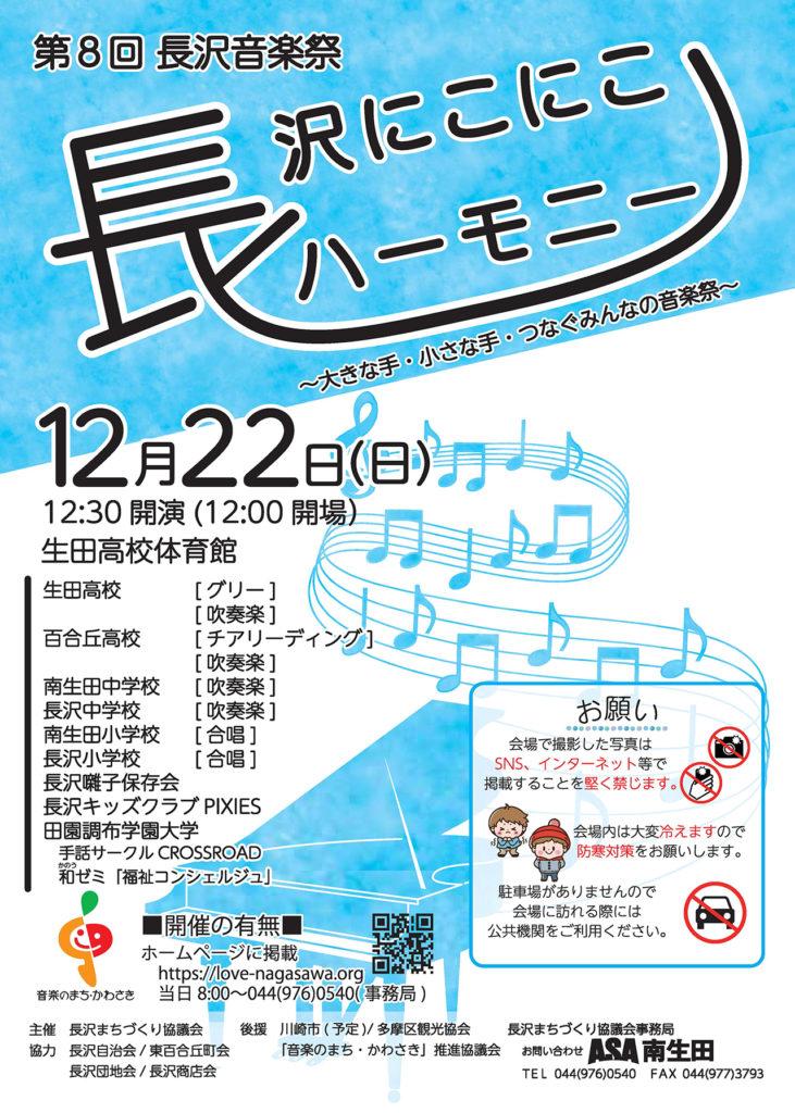 長沢音楽祭-川崎市多摩区