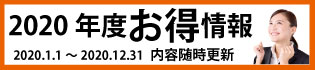 高橋工務店(川崎市宮前区)お得な特典情報