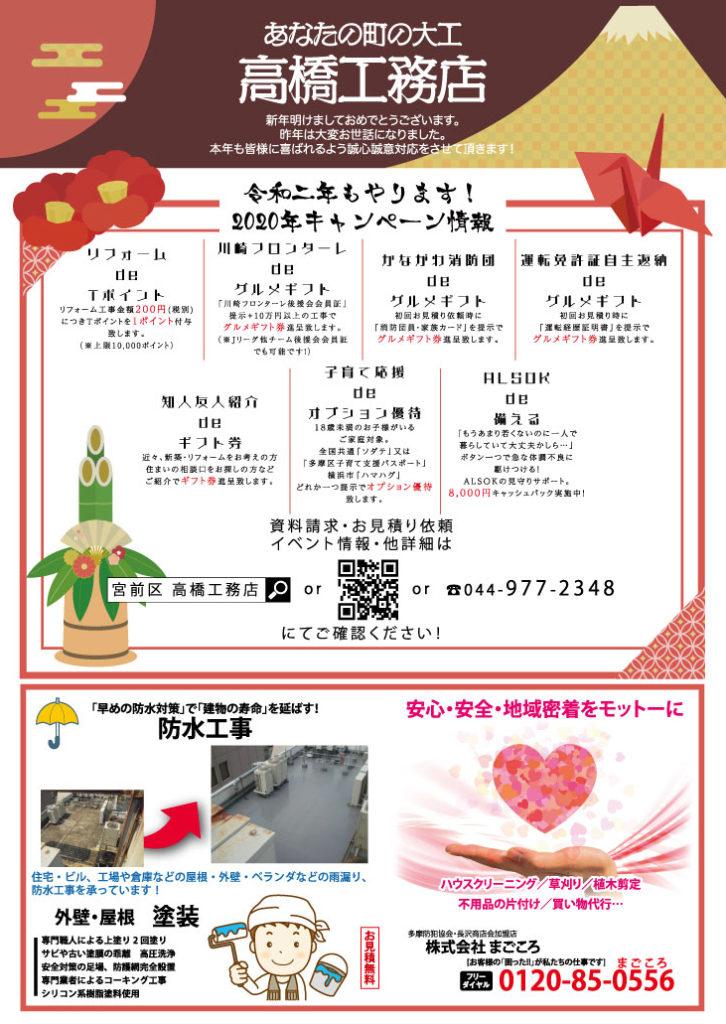 宮前区高橋工務店キャンペーン
