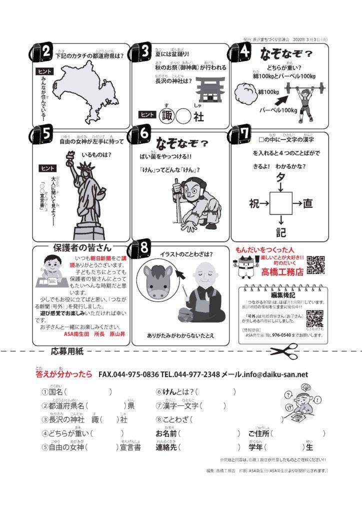 川崎市多摩区・宮前区「つながる新聞」