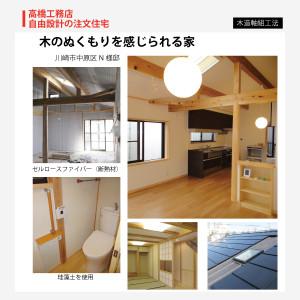高橋工務店(川崎市)自由設計注文住宅