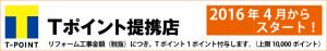 高橋工務店(川崎市宮前区)-Tポイントサービス
