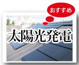 高橋工務店(川崎市宮前区)-太陽光発電