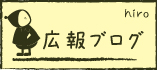 高橋工務店-広報ブログ