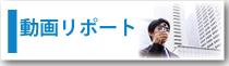 高橋工務店-動画リポート