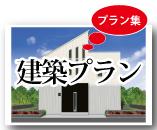 高橋工務店(川崎市宮前区)-プラン集