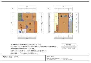 高橋工務店(川崎市・プラン集)