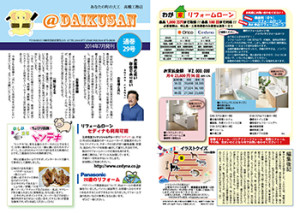 高橋工務店(川崎市)情報誌表紙