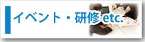 高橋工務店(川崎市宮前区)-イベント・研修etc.