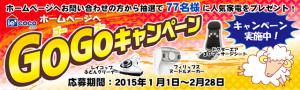2015年GOGOキャンペーン(高橋工務店宮前区)