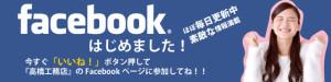 Facebook-高橋工務店