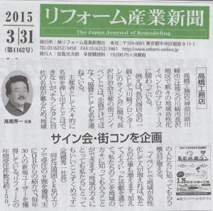 高橋工務店(川崎市宮前区)リフォーム産業新聞
