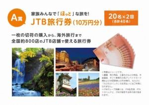 高橋工務店-キャンペーン