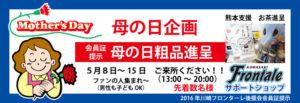 高橋工務店-川崎フロンターレサポートショップ