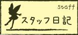 高橋工務店(宮前区)スタッフ日記