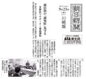 高橋工務店(川崎市宮前区)-朝日新聞に掲載