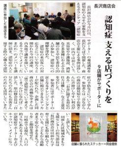 高橋工務店-長沢商店会