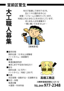 高橋工務店(川崎市宮前区)大工さん募集!!