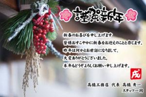 高橋工務店(川崎市宮前区)-新年のあいさつ
