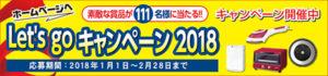 高橋工務店(川崎市宮前区)-キャンペーン