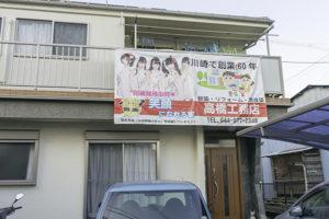川崎純情小町☆さん